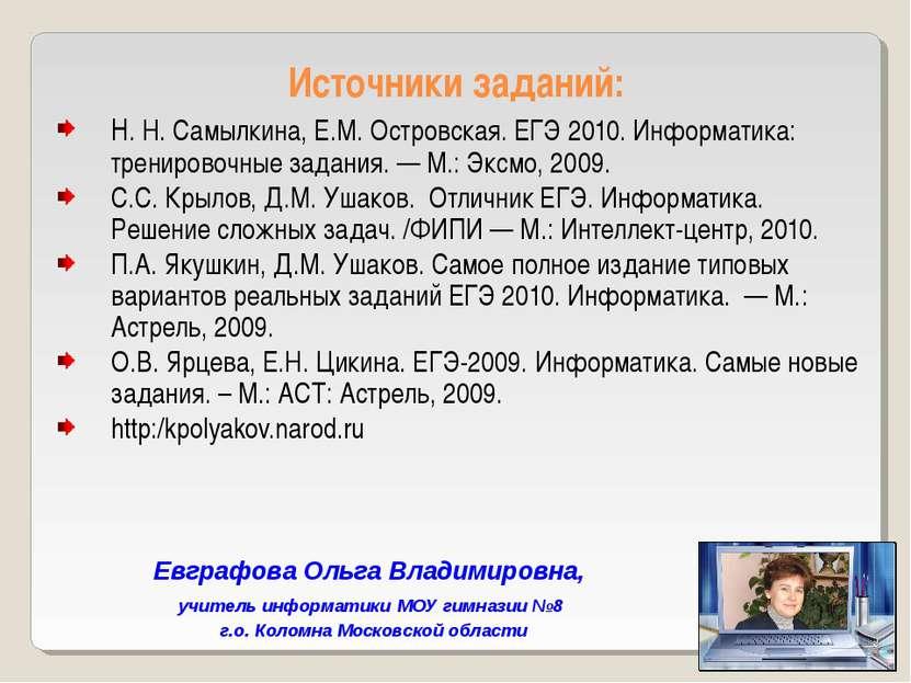 Источники заданий: Н. Н. Самылкина, Е.М. Островская. ЕГЭ 2010. Информатика: т...