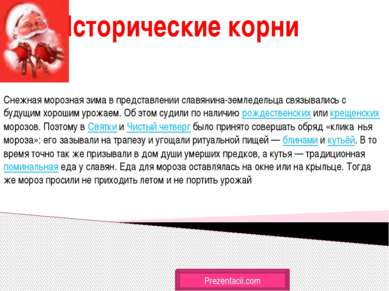 Исторические корни  Снежная морозная зима в представлении славянина-земледель...