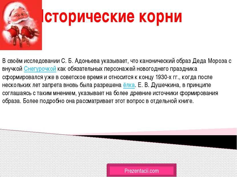 Исторические корни Prezentacii.com В своём исследовании С. Б. Адоньева указыв...