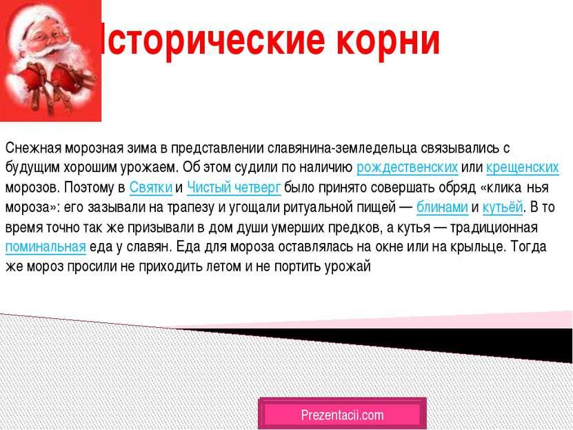 Исторические корни Prezentacii.com Снежная морозная зима в представлении слав...