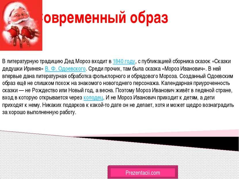 Современный образ Prezentacii.com В литературную традицию Дед Мороз входит в ...