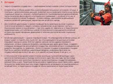 История Чжунго «Срединное государство» — самоназвание КитаяОсновная статья: И...