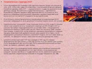 Политическая структура КНР После образования КНР в декабре 1949 года были при...
