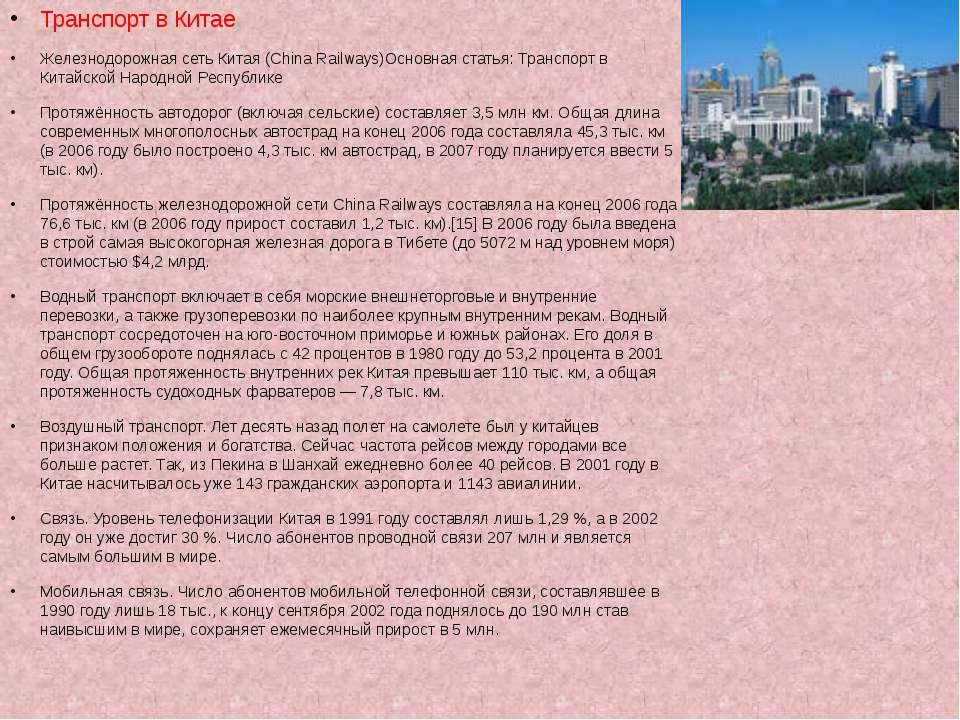 Транспорт в Китае Железнодорожная сеть Китая (China Railways)Основная статья:...