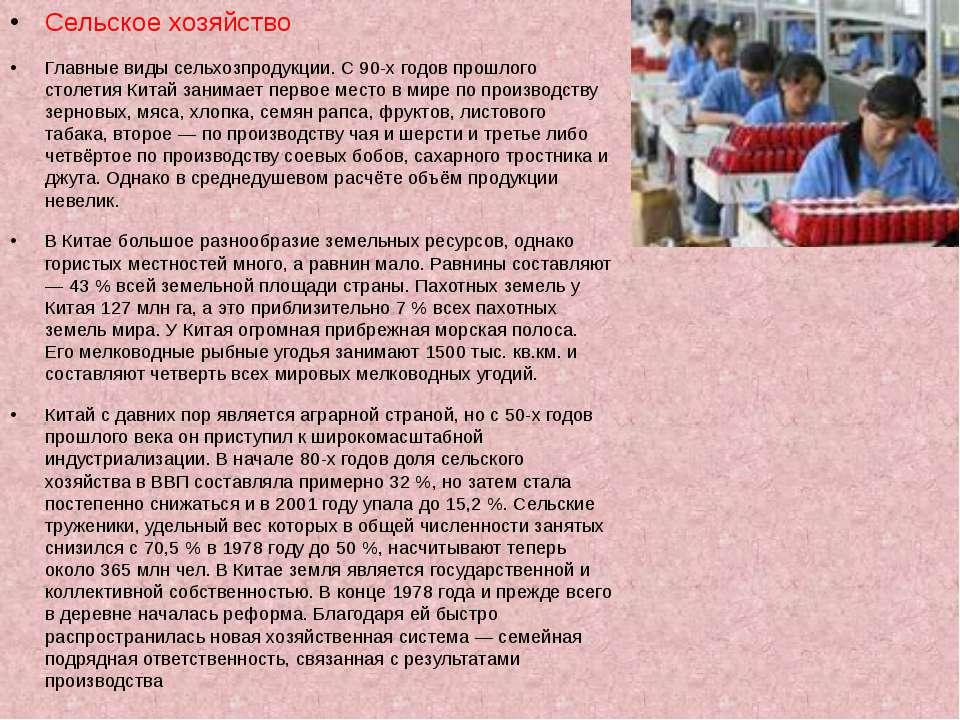 Сельское хозяйство Главные виды сельхозпродукции. С 90-х годов прошлого столе...