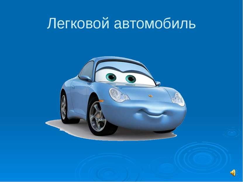 Легковой автомобиль