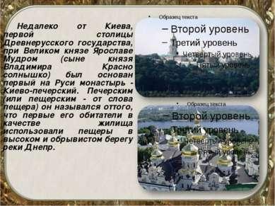 Недалеко от Киева, первой столицы Древнерусского государства, при Великом кня...