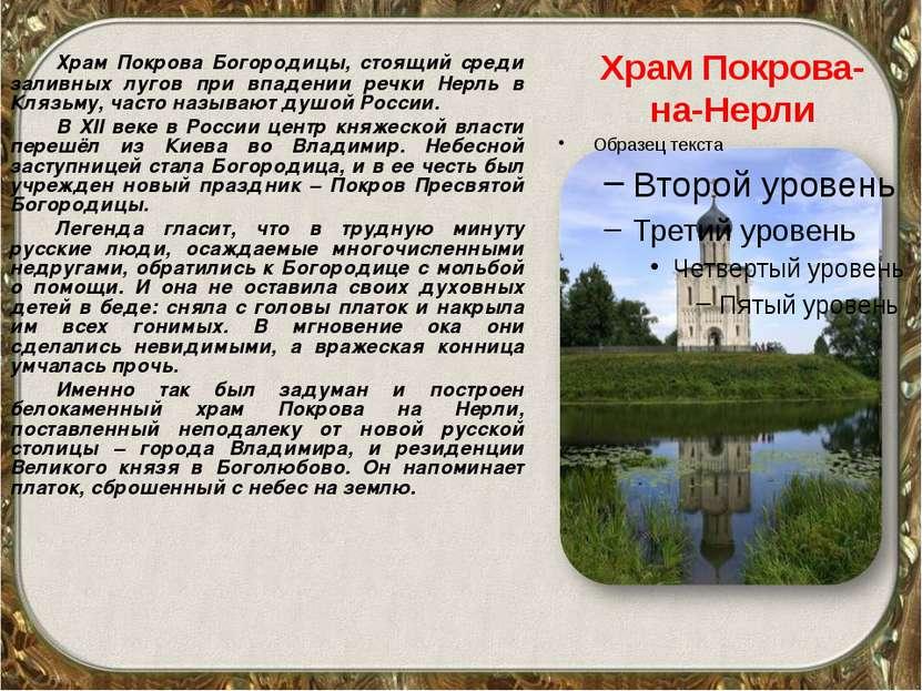 Храм Покрова-на-Нерли Храм Покрова Богородицы, стоящий среди заливных лугов п...
