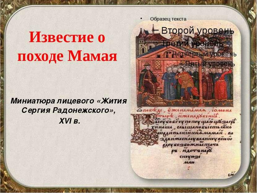 Известие о походе Мамая Миниатюра лицевого «Жития Сергия Радонежского», XVI в.