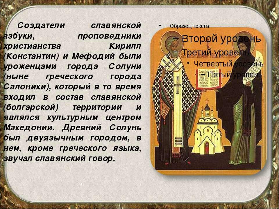 Создатели славянской азбуки, проповедники христианства Кирилл (Константин) и ...
