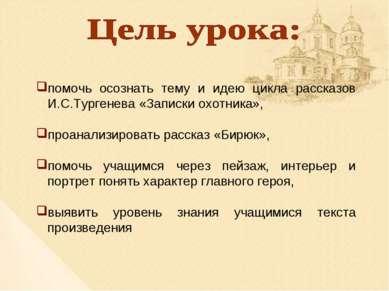 помочь осознать тему и идею цикла рассказов И.С.Тургенева «Записки охотника»,...