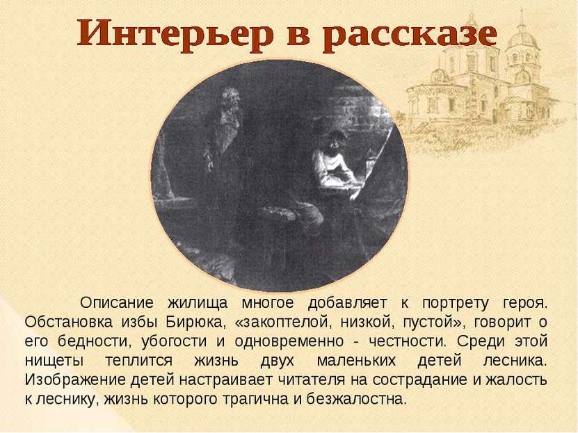 Описание жилища многое добавляет к портрету героя. Обстановка избы Бирюка, «з...