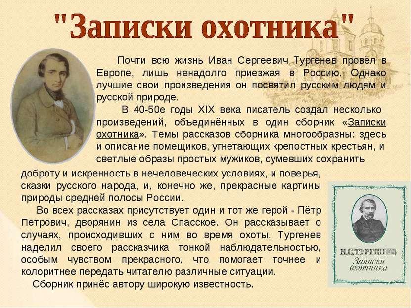 Почти всю жизнь Иван Сергеевич Тургенев провёл в Европе, лишь ненадолго приез...