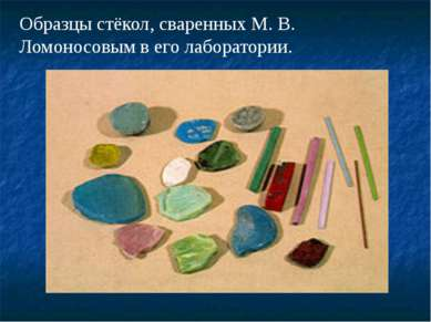 Образцы стёкол, сваренных М. В. Ломоносовым в его лаборатории.