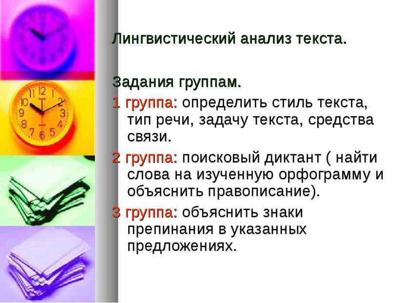 Лингвистический анализ текста. Задания группам. 1 группа: определить стиль те...