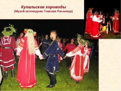 Купальские хороводы (Музей-заповедник Томская Писаница)