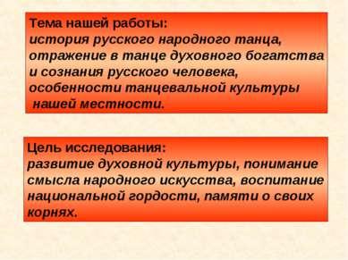 Тема нашей работы: история русского народного танца, отражение в танце духовн...