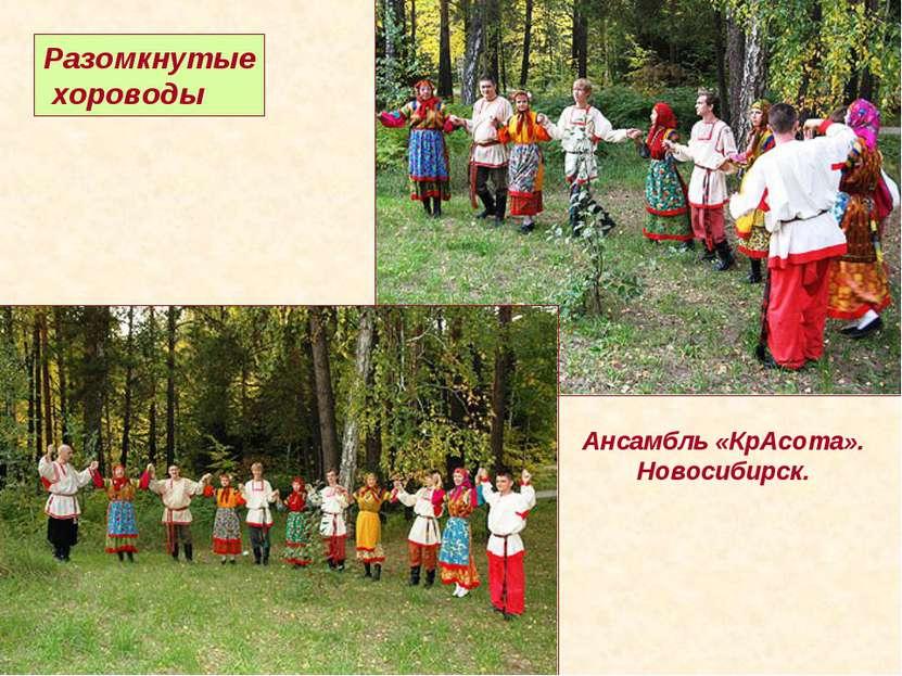 Разомкнутые хороводы Ансамбль «КрАсота». Новосибирск.