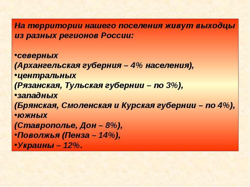 На территории нашего поселения живут выходцы из разных регионов России: север...