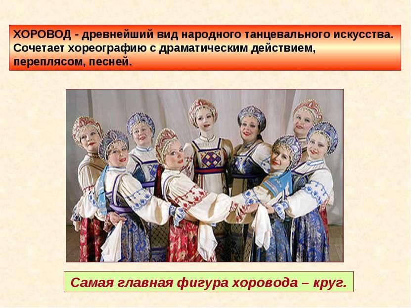 Самая главная фигура хоровода – круг. ХОРОВОД - древнейший вид народного танц...