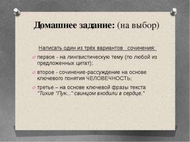 Домашнее задание: (на выбор) Написать один из трёх вариантов сочинения: перво...