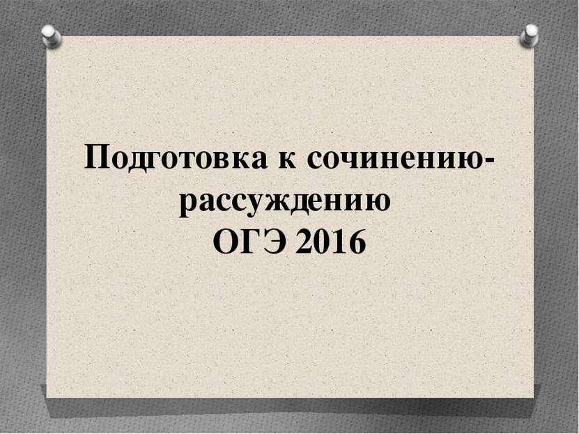 Подготовка к сочинению-рассуждению ОГЭ 2016