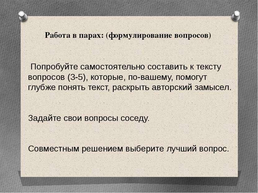Работа в парах: (формулирование вопросов) Попробуйте самостоятельно составить...
