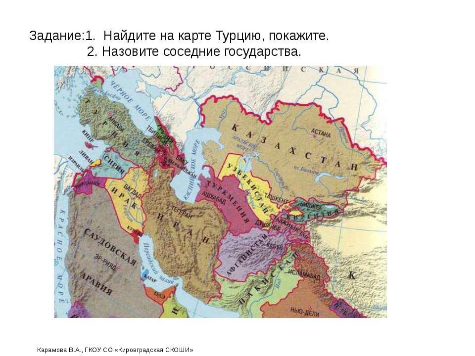 Задание:1. Найдите на карте Турцию, покажите. 2. Назовите соседние государств...