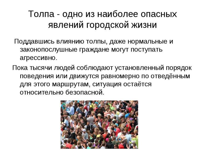 Толпа - одно из наиболее опасных явлений городской жизни Поддавшись влиянию т...