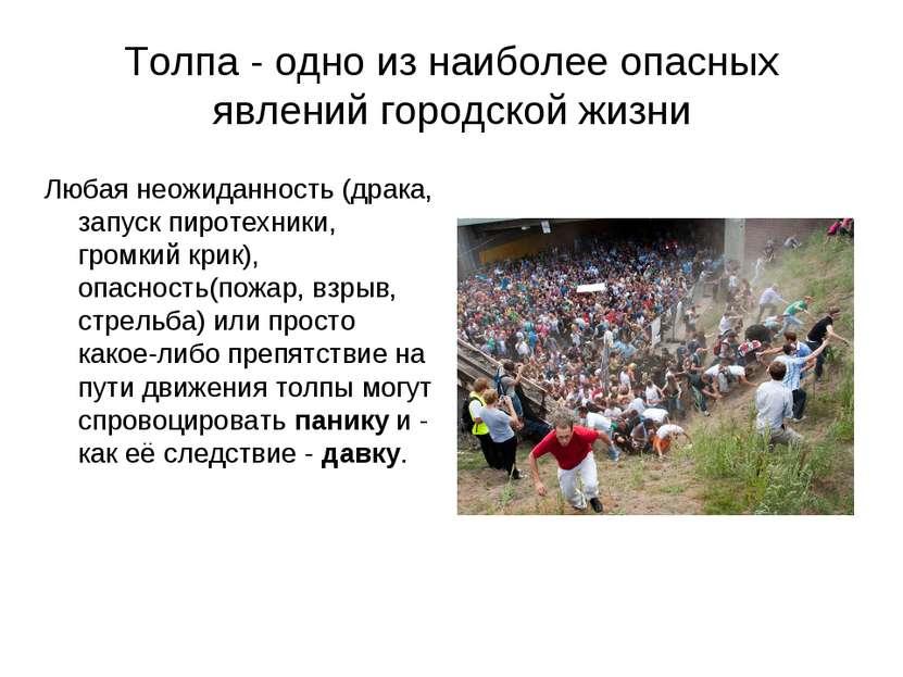 Толпа - одно из наиболее опасных явлений городской жизни Любая неожиданность ...