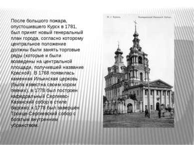После большого пожара, опустошившего Курск в 1781, был принят новый генеральн...