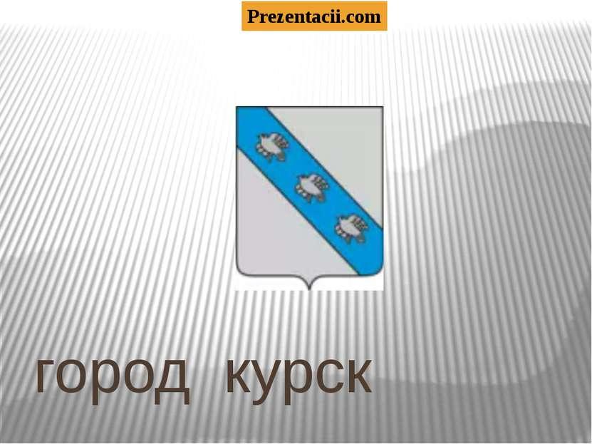 город курск Prezentacii.com