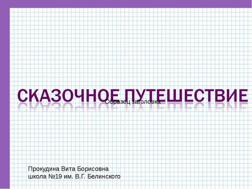 Прокудина Вита Борисовна школа №19 им. В.Г. Белинского