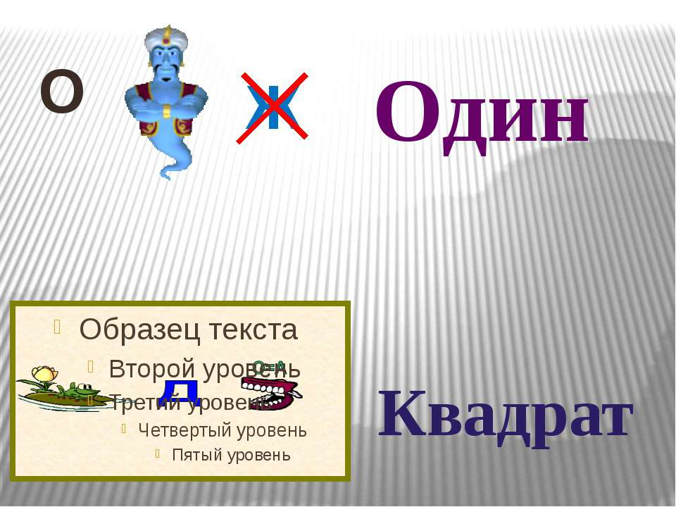 Квадрат О Ж Один
