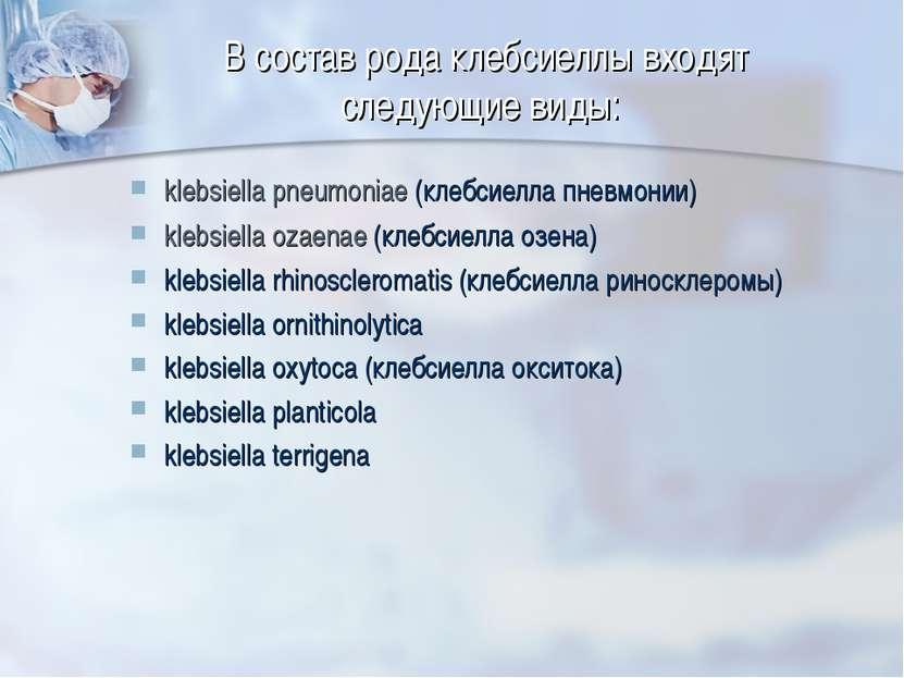 В состав рода клебсиеллы входят следующие виды: klebsiella pneumoniae (клебси...