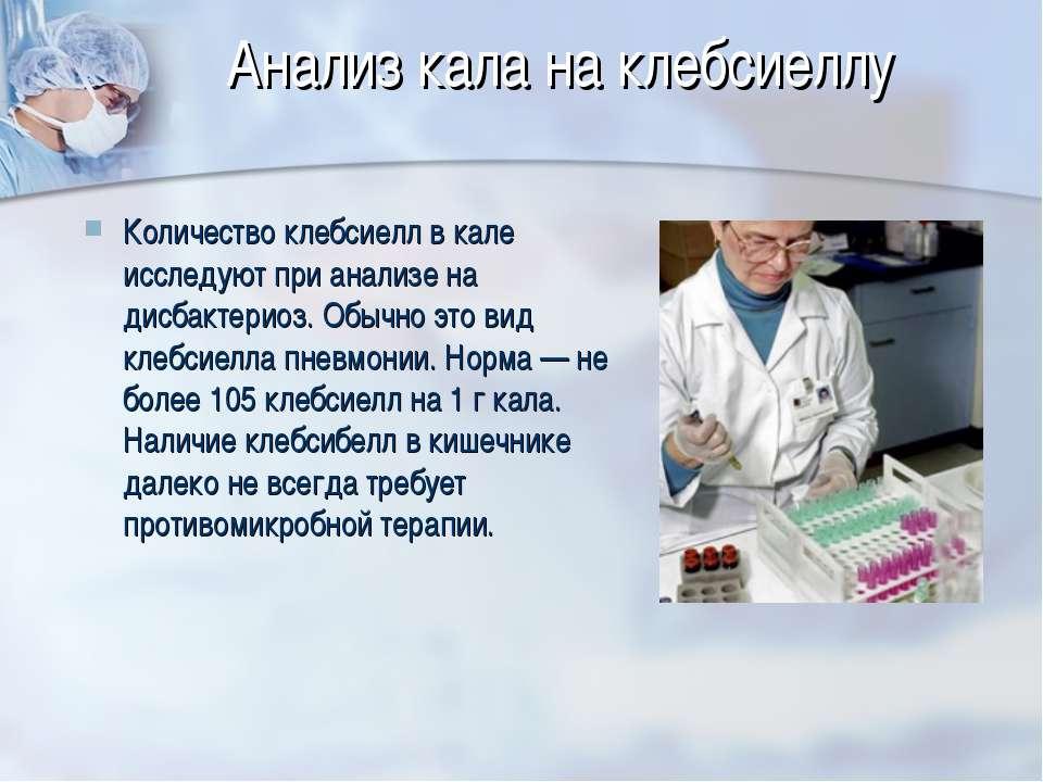 Количество клебсиелл в кале исследуют при анализе на дисбактериоз. Обычно это...