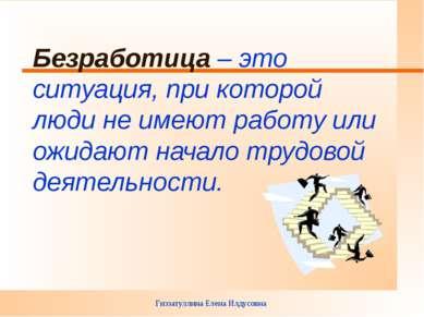 Гиззатуллина Елена Илдусовна Безработица – это ситуация, при которой люди не ...