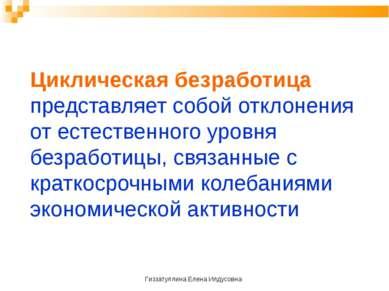 Гиззатуллина Елена Илдусовна Циклическая безработица представляет собой откло...