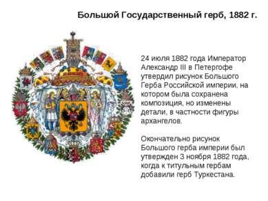 Большой Государственный герб, 1882 г. 24 июля 1882 года Император Александр I...