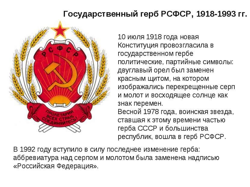 Государственный герб РСФСР, 1918-1993 гг. 10 июля 1918 года новая Конституция...