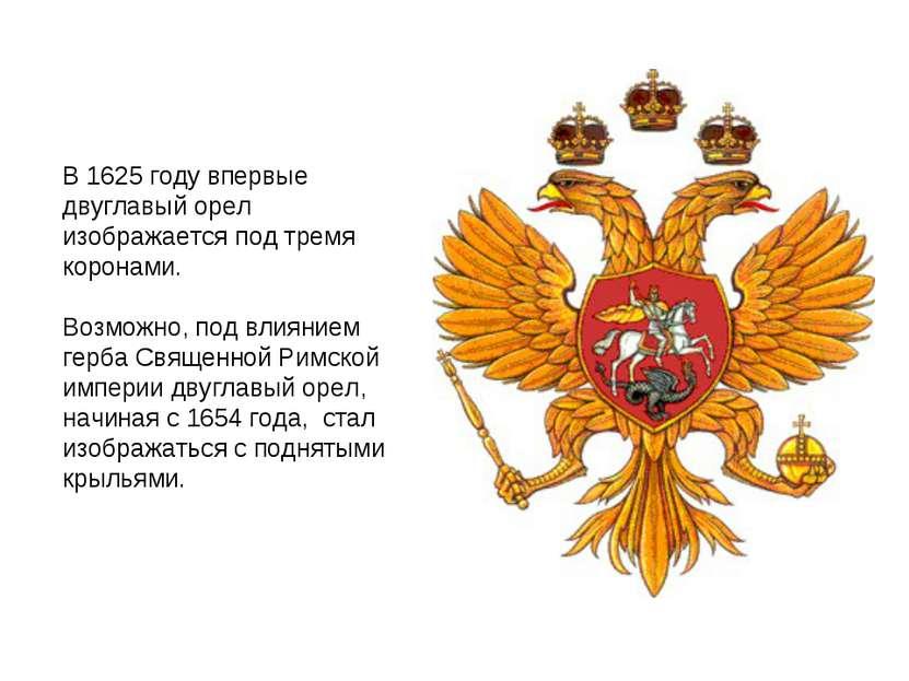 В 1625 году впервые двуглавый орел изображается под тремя коронами. Возможно,...