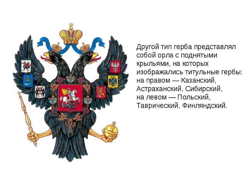 Другой тип герба представлял собой орла с поднятыми крыльями, на которых изоб...