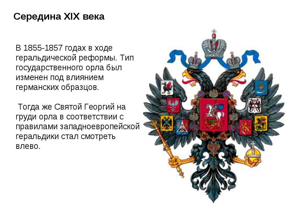 Середина XIX века В 1855-1857 годах в ходе геральдической реформы. Тип госуда...