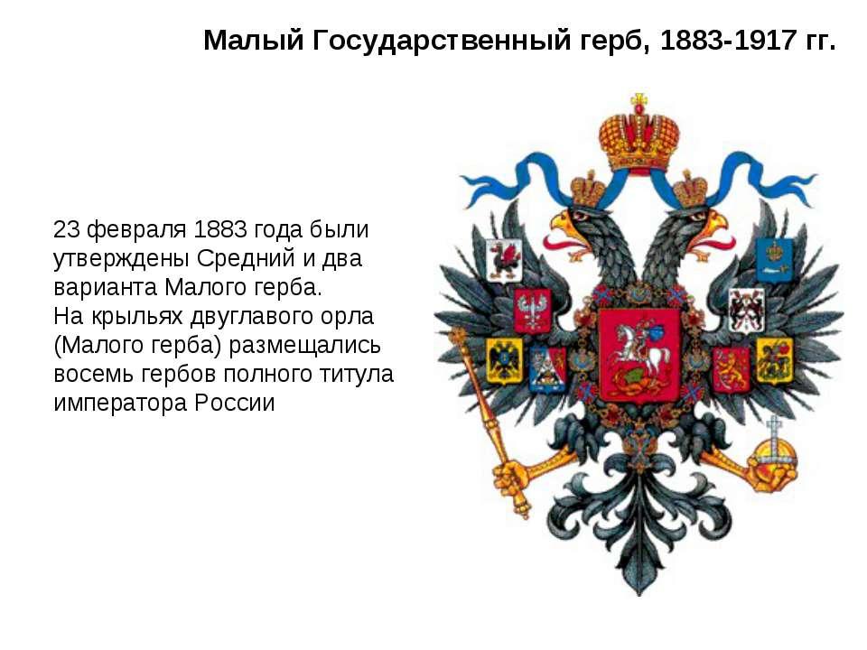 Малый Государственный герб, 1883-1917 гг. 23 февраля 1883 года были утвержден...