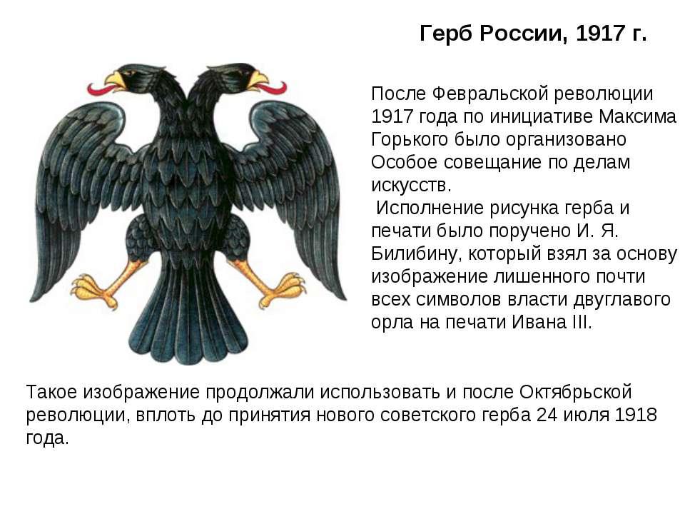 Герб России, 1917 г. После Февральской революции 1917 года по инициативе Макс...