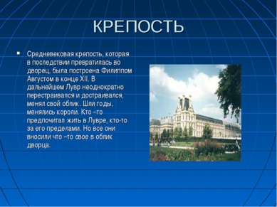 КРЕПОСТЬ Средневековая крепость, которая в последствии превратилась во дворец...