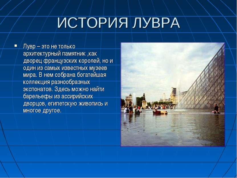 ИСТОРИЯ ЛУВРА Лувр – это не только архитектурный памятник ,как дворец француз...