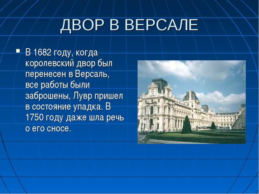 ДВОР В ВЕРСАЛЕ В 1682 году, когда королевский двор был перенесен в Версаль, в...