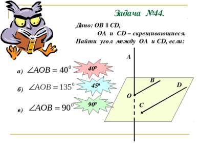 Задача №44. Дано: ОВ || СD, ОА и СD – скрещивающиеся. Найти угол между ОА и С...