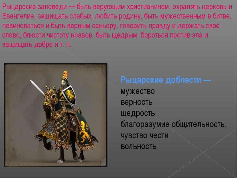 Рыцарские заповеди — быть верующим христианином, охранять церковь и Евангелие...